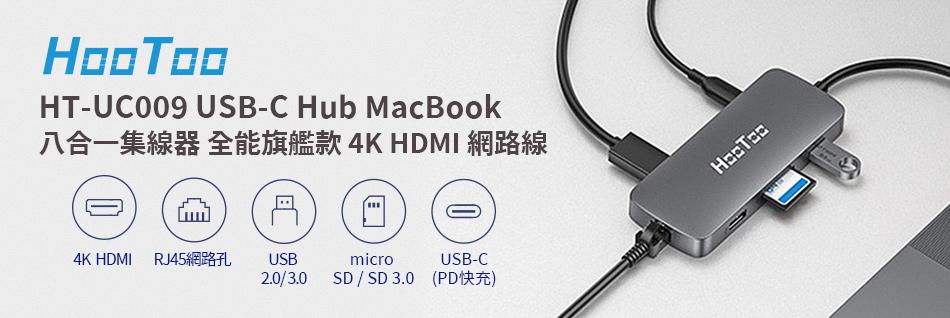 Hootoo HT-UC009 USB-C Hub MacBook 八合一集線器