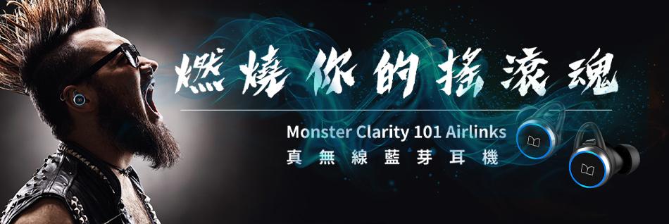 Monster clarity 101 真無線藍牙耳機