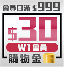 W1會員$30購物金