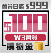 W3會員$100購物金