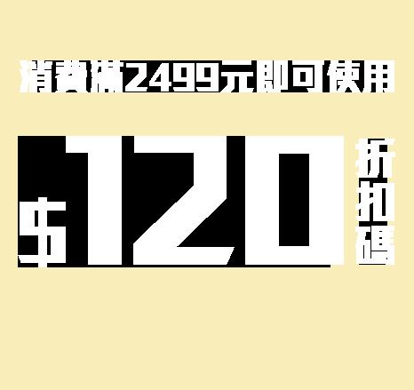 消費滿2499元即可使用 120元折扣碼