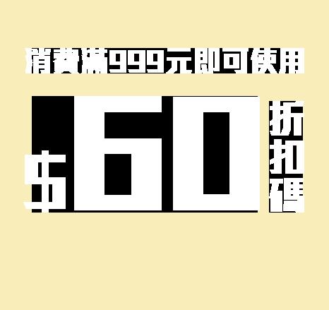 消費滿999元即可使用 60元折扣碼
