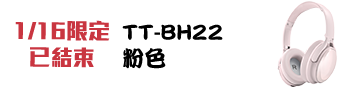 TT-BH22