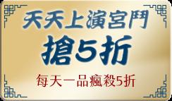 天天上演宮鬥搶5折