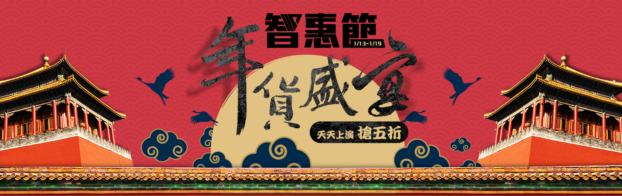 2020-1/13~1/19-智惠節-年貨盛宴