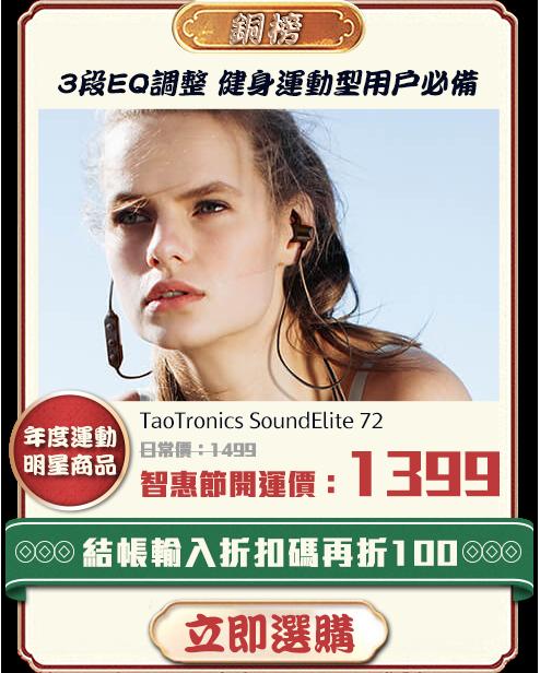 TaoTronics SoundElite 72