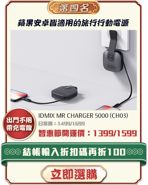 IDMIX MR CHARGER 5000 (CH03)