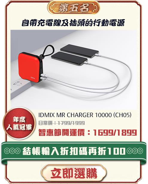 IDMIX MR CHARGER 10000 (CH05)
