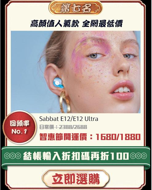 Sabbat E12/E12 Ultra