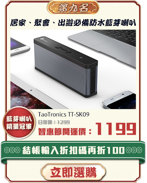 TaoTronics TT-SK09