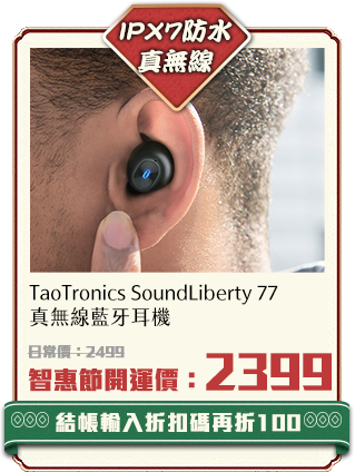 TaoTronics SoundLiberty 77 真無線藍牙耳機