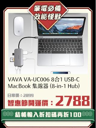 VAVA VA-UC006 8合1 USB-C MacBook 集線器 (8-in-1 Hub)