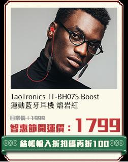 TaoTronics TT-BH07S Boost (TT-BH065) 運動藍牙耳機 熔岩紅