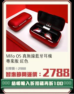 Mifo O5 真無線藍牙耳機 專業版紅色