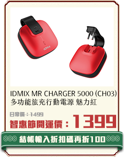 IDMIX MR CHARGER 5000 (CH03) 多功能旅充行動電源 魅力紅