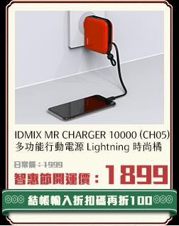 IDMIX MR CHARGER 10000 (CH05) 多功能行動電源 Lightning 時尚橘