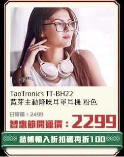 TaoTronics TT-BH22 藍芽主動降噪耳罩耳機 粉色