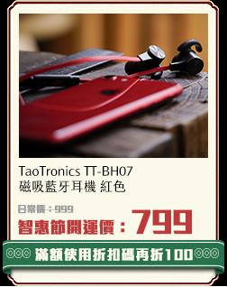 TaoTronics TT-BH07 磁吸藍牙耳機 紅色