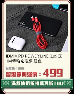 IDMIX PD POWER LINE (L09Ci) 1M傳輸充電線 紅色
