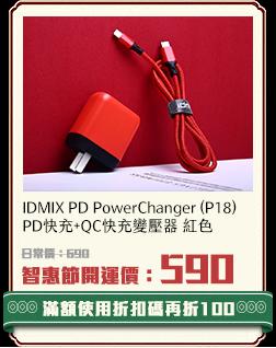 IDMIX PD Powercharger (P18) PD快充+QC快充變壓器 紅色