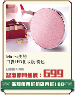 Midea美的 口袋LED化妝鏡 粉色