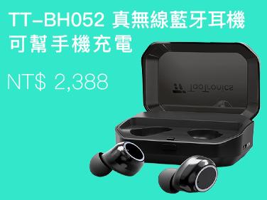 TaoTronics TT-BH052 真無線藍牙耳機 可幫手機充電 $2388