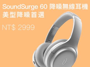 TaoTronics SoundSurge 60 降噪無線耳機 美型降噪首選 $2999