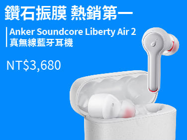 Anker Soundcore Liberty Air 2 真無線藍牙耳機 $3680