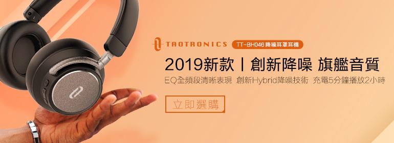 Taotronics 主動降噪藍牙耳罩耳機
