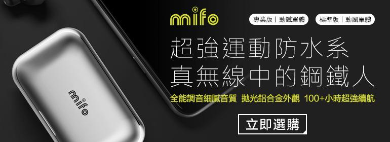 Mifo O5真無線藍牙耳機
