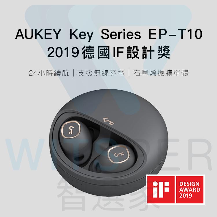 AUKEY Key Series EP-T10,2019年德國IF設計獎