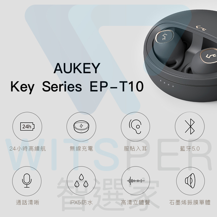 AUKEY Key Series EP-T10八大賣點