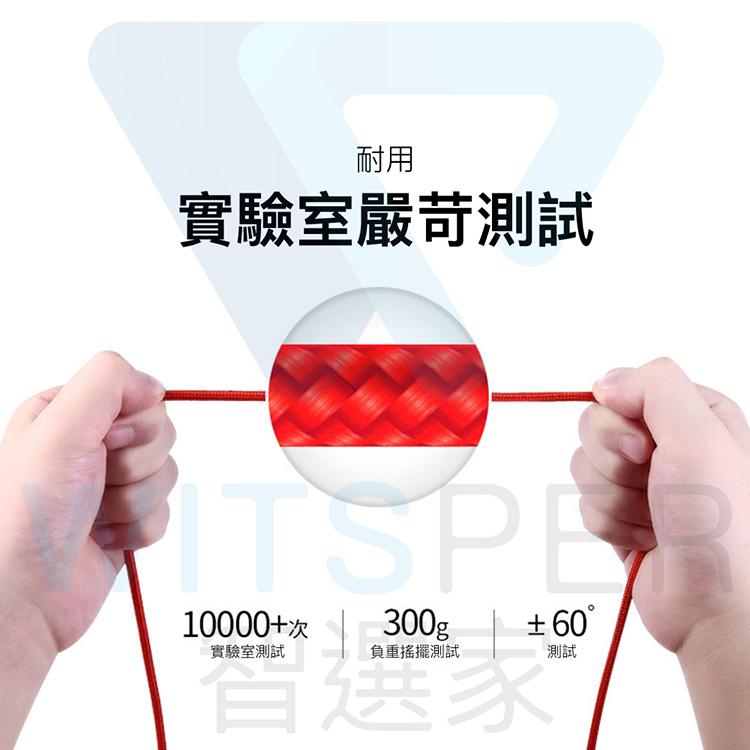MFi認證充電線