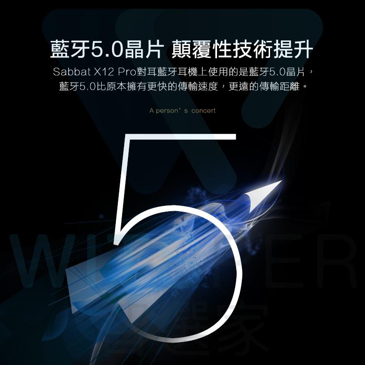 sabbat X12 pro 真無線藍芽耳機