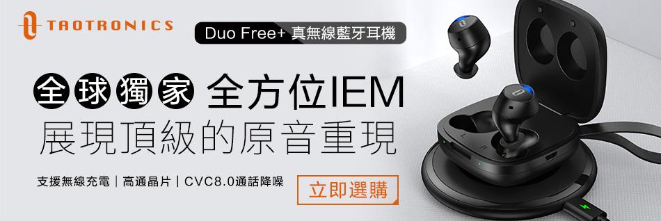 Taotronics DuoFree+ 真無線藍牙耳機