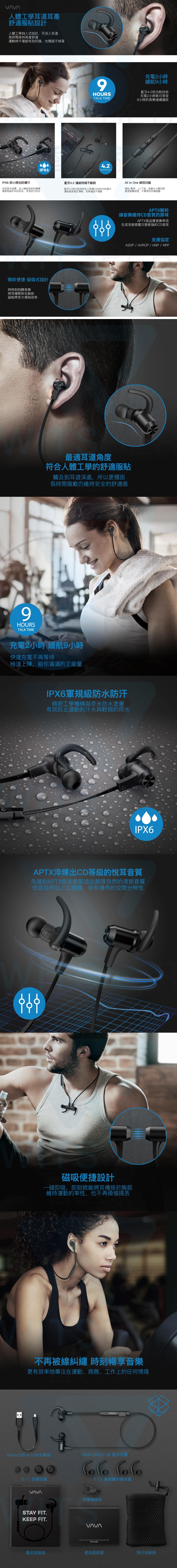 2018 運動藍芽耳機 推薦 - vava moov28