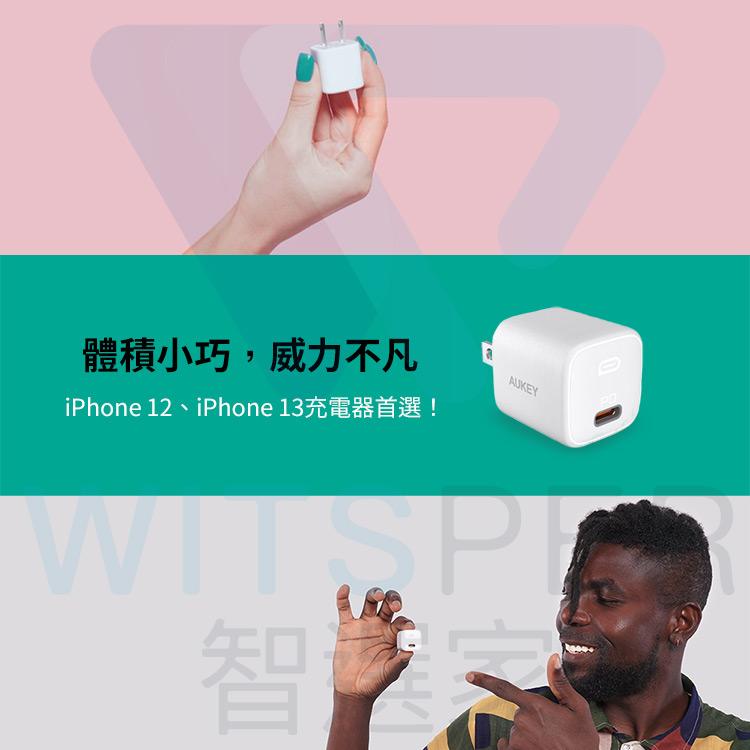 iPhone12充電器