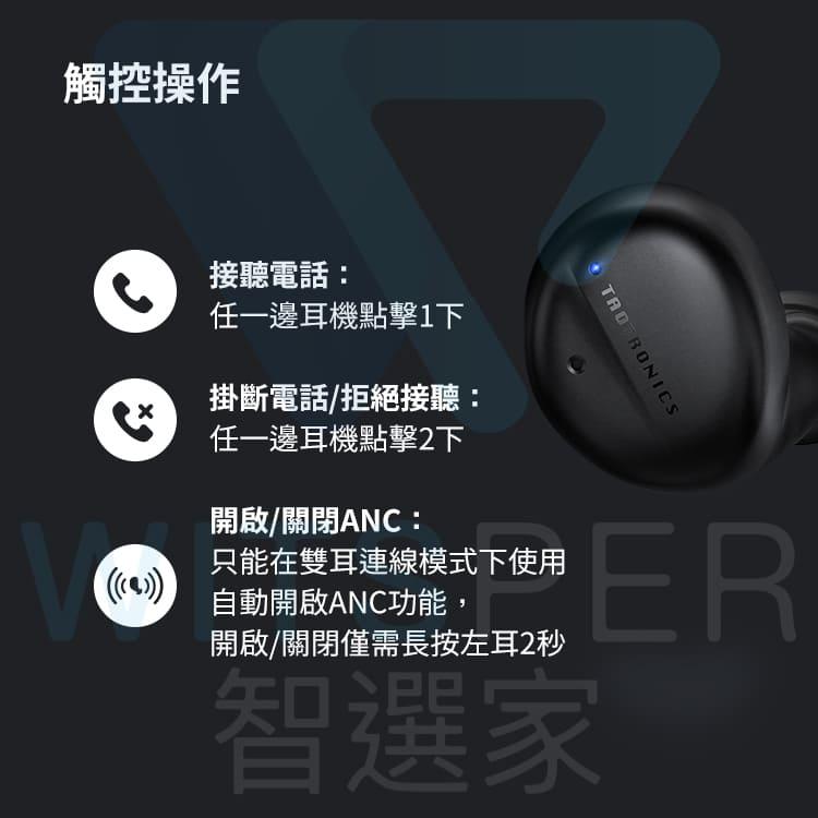 TaoTronics降噪CP款