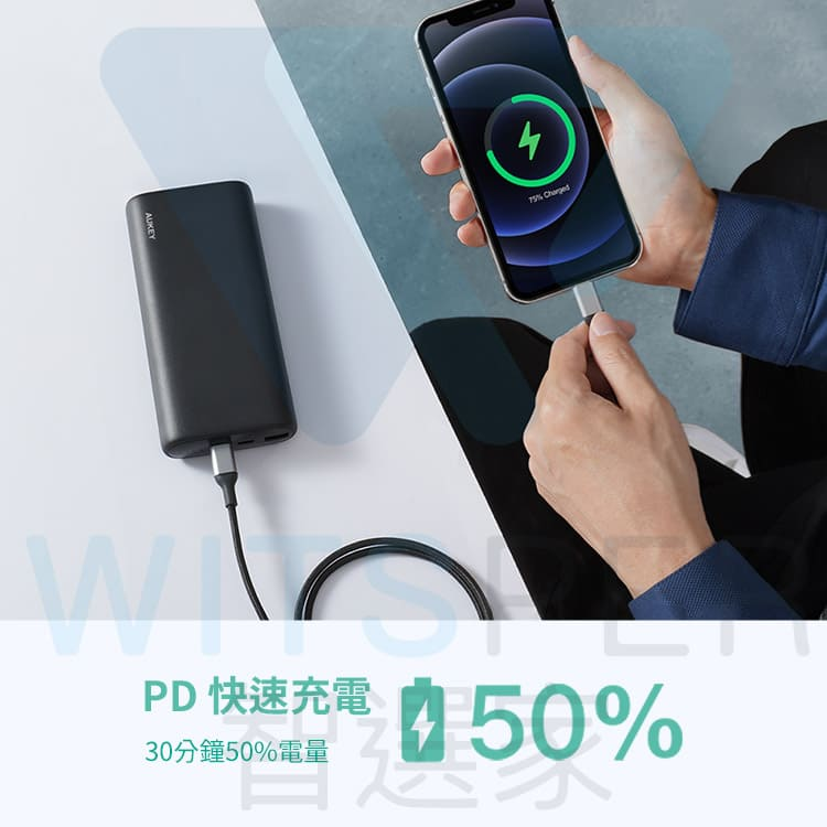 20000mAh PD快充行動電源