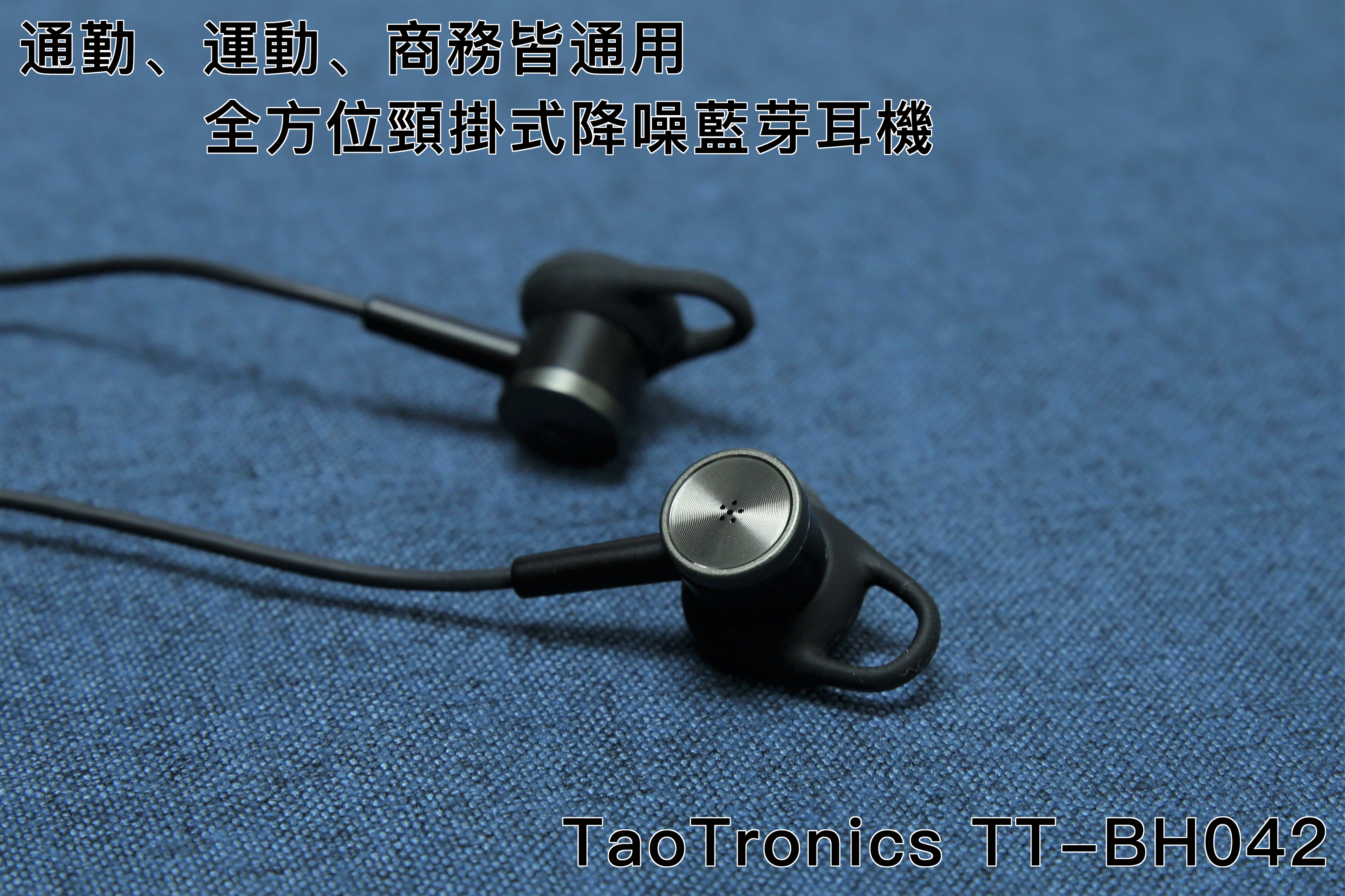 bh042全方位耳機