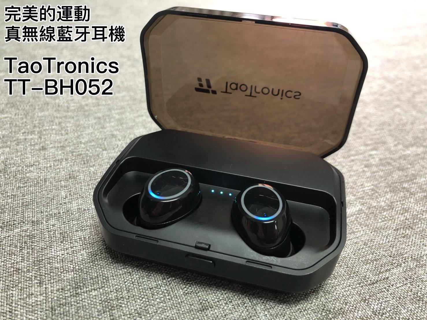 bh052全方位耳機