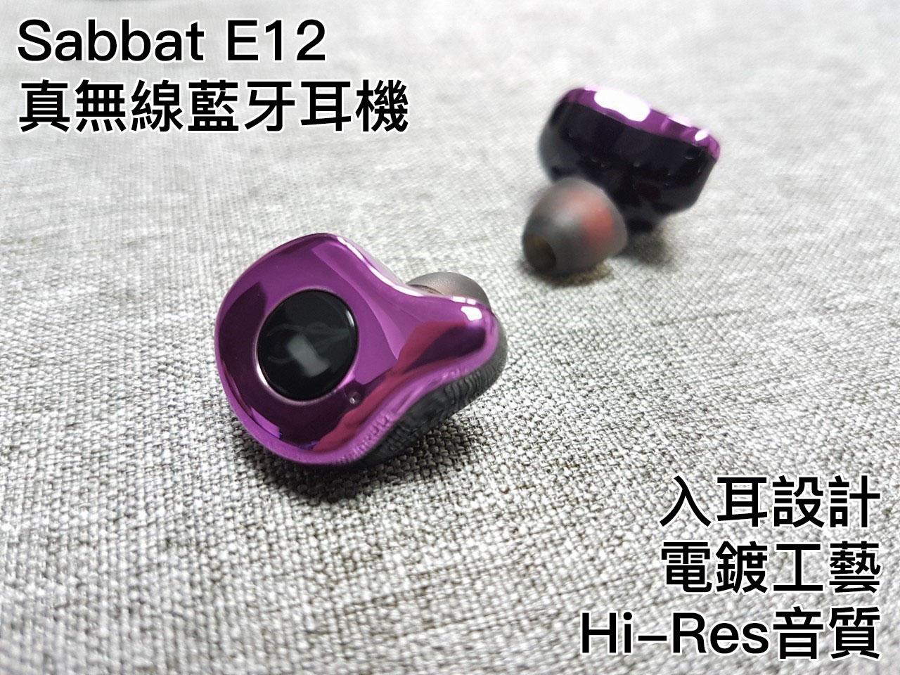 Sabbat e12真無線耳機