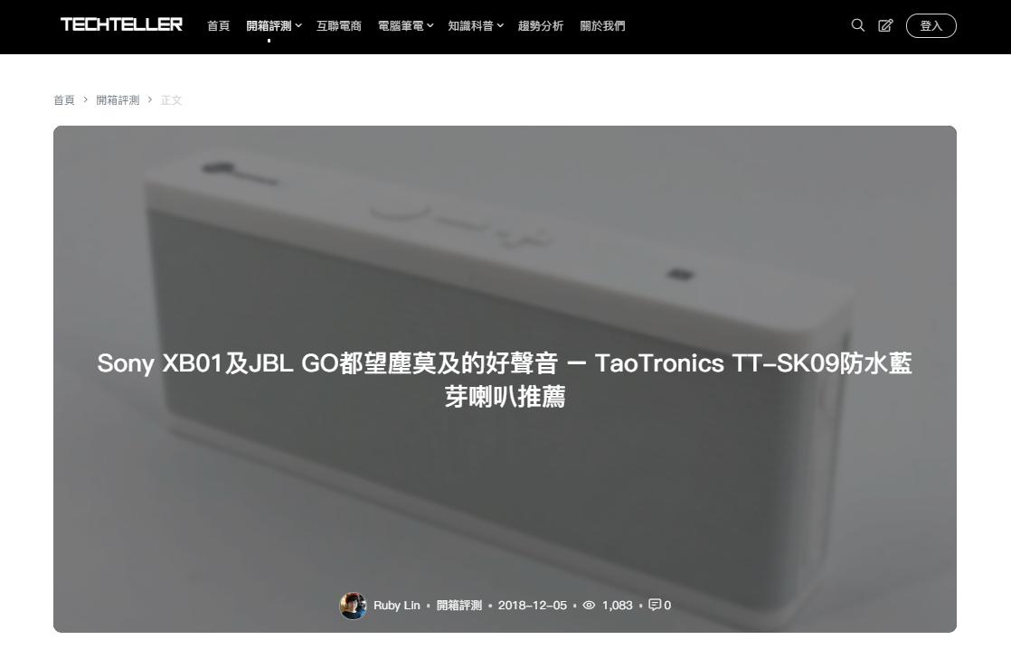 TaoTronics TT-SK09防水藍芽喇叭推薦 - Techteller